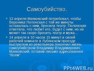 13 апреля Маяковский потребовал, чтобы Вероника Полонская с той же минуты остава