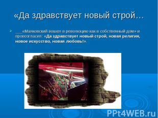 ___«Маяковский вошел в революцию как в собственный дом» и провозгласил: «Да здра