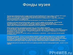 Литературно-мемориальный Государственный музей В.В.Маяковского был открыт в янва