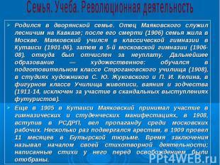 Родился в дворянской семье. Отец Маяковского служил лесничим на Кавказе; после е