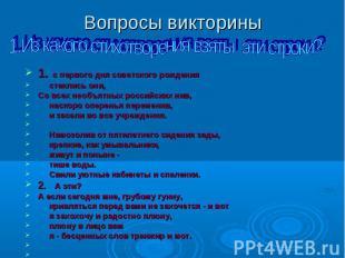 1. с первого дня советского рождения 1. с первого дня советского рождения стекли