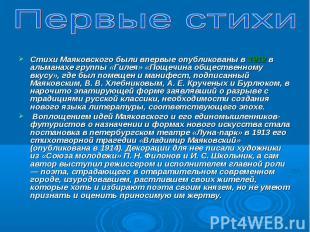 Стихи Маяковского были впервые опубликованы в 1912 в альманахе группы «Гилея» «П