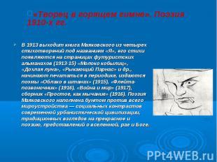 В 1913 выходит книга Маяковского из четырех стихотворений под названием «Я», его