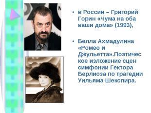 в России – Григорий Горин «Чума на оба ваши дома» (1993), в России – Григорий Го