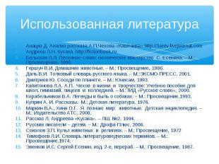 Анацко Д. Анализ рассказа А.П.Чехова «Каштанка» http://3arev.livejournal.com Ана