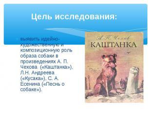 выявить идейно-художественную и композиционную роль образа собаки в произведения