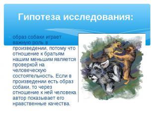 образ собаки играет важную роль в произведении, потому что отношение к братьям н