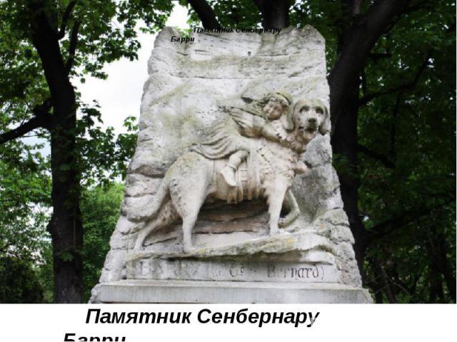 Памятник Сенбернару Барри Памятник Сенбернару Барри
