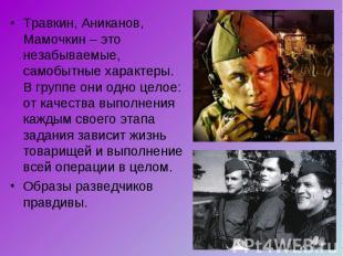 Травкин, Аниканов, Мамочкин – это незабываемые, самобытные характеры. В группе о