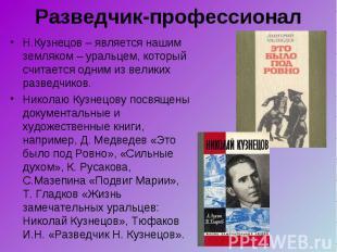 Н.Кузнецов – является нашим земляком – уральцем, который считается одним из вели