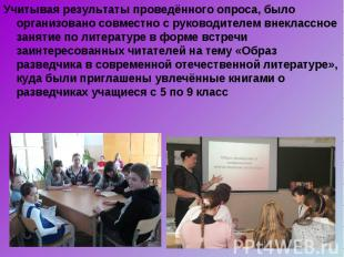 Учитывая результаты проведённого опроса, было организовано совместно с руководит