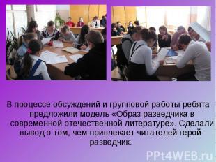 В процессе обсуждений и групповой работы ребята предложили модель «Образ разведч