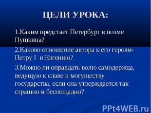 1.Каким предстает Петербург в поэме Пушкина? 1.Каким предстает Петербург в поэме