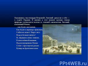 Оказавшись «на площади Петровой», Евгений думал не о себе — о судьбе Параши. И и