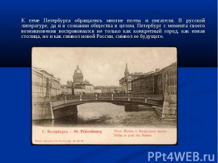 К теме Петербурга обращались многие поэты и писатели. В русской литературе, да и