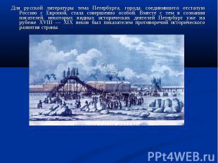 Для русской литературы тема Петербурга, города, соединившего отсталую Россию с Е