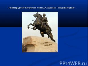 Каким предстаёт Петербург в поэме А.С.Пушкина ''Медный всадник''. Каким предстаё