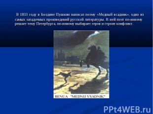 В 1833 году в Болдине Пушкин написал поэму «Медный всадник», одно из самых загад