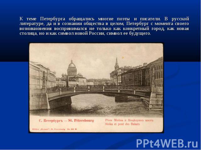 К теме Петербурга обращались многие поэты и писатели. В русской литературе, да и в сознании общества в целом, Петербург с момента своего возникновения воспринимался не только как конкретный город, как новая столица, но и как символ новой России, сим…