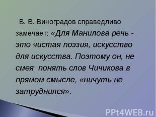 В. В. Виноградов справедливо замечает: «Для Манилова речь - это чистая поэзия, и