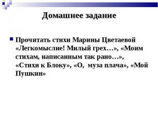 Прочитать стихи Марины Цветаевой «Легкомыслие! Милый грех…», «Моим стихам, напис