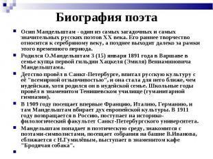 Осип Мандельштам - один из самых загадочных и самых значительных русских поэтов