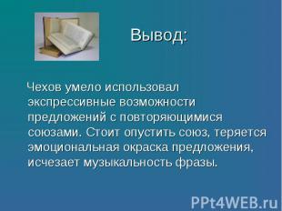 Чехов умело использовал экспрессивные возможности предложений с повторяющимися с