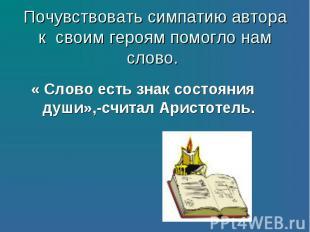 « Слово есть знак состояния души»,-считал Аристотель. « Слово есть знак состояни