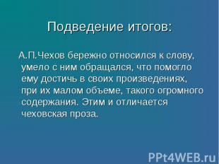 А.П.Чехов бережно относился к слову, умело с ним обращался, что помогло ему дост