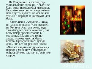 На Рождество в школе, где училась наша героиня, а звали ее Оля, организовали бал