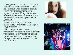 Когда она вошла в зал, все уже танцевали и ее появления никто не заметил. Оля ск