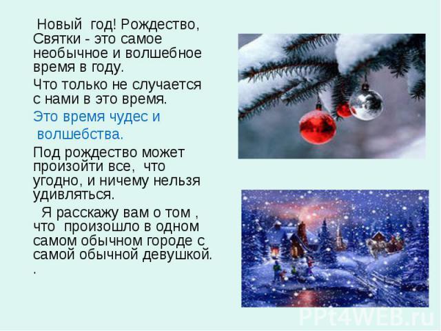Новый год! Рождество, Святки - это самое необычное и волшебное время в году. Новый год! Рождество, Святки - это самое необычное и волшебное время в году. Что только не случается с нами в это время. Это время чудес и волшебства. Под рождество может п…