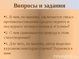 Вопросы и задания 1. В чем, по-вашему, заключается смысл противопоставления пред