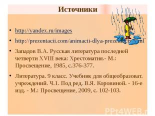 Источники http://yandex.ru/images http://prezentacii.com/animacii-dlya-prezentac