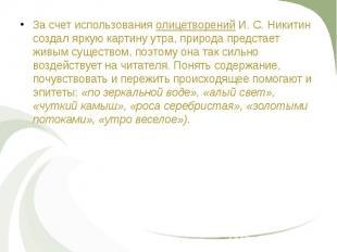 За счет использования олицетворений И. С. Никитин создал яркую картину утра, при