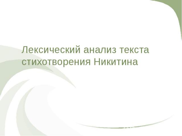 Лексический анализ текста стихотворения Никитина