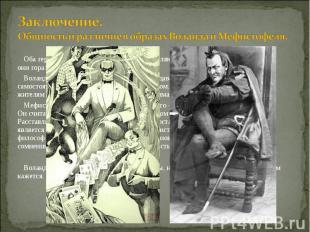 Оба героя, и Воланд, и Мефистофель, не являются каноническими Дьяволами, они гор