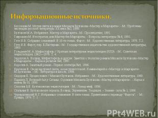 Бессонова М. Мотив света в романе Михаила Булгакова «Мастер и Маргарита». - М.: