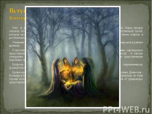 Уже в древние времена племена сопровождали мистические образы защитников. Наши п