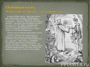Воланд и Мефистофель – известные на весь мир литературные Дьяволы. Произведение