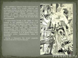 Дух сомнения и неверия, Мефистофель вовсе не выступает против Бога, скорее, помо