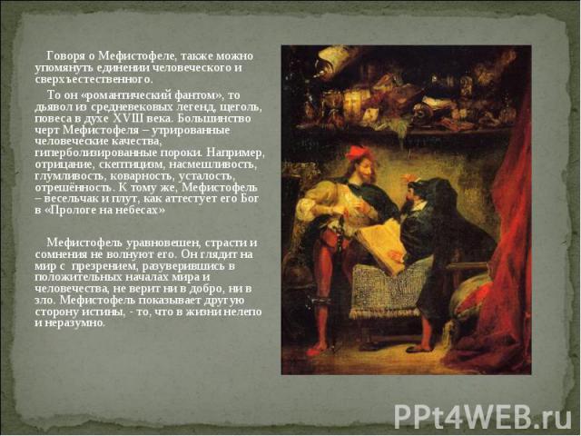 Говоря о Мефистофеле, также можно упомянуть единении человеческого и сверхъестественного. Говоря о Мефистофеле, также можно упомянуть единении человеческого и сверхъестественного. То он «романтический фантом», то дьявол из средневековых легенд, щего…