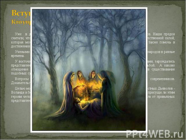 Уже в древние времена племена сопровождали мистические образы защитников. Наши предки считали, что посредством исполнения ритуалов они вступают в контакт со сверхъестественной силой, которая может их защитить от стихийных бедствий, от злых сил и сущ…