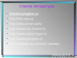 tverskoyregion.ru tverskoyregion.ru http://xkr.org.ua http://kids.wosir.ua/ru ht