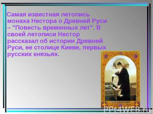 """Самая известная летопись монаха Нестора о Древней Руси – """"Повесть временных"""