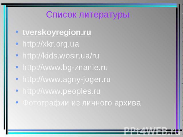 tverskoyregion.ru tverskoyregion.ru http://xkr.org.ua http://kids.wosir.ua/ru http://www.bg-znanie.ru http://www.agny-joger.ru http://www.peoples.ru Фотографии из личного архива