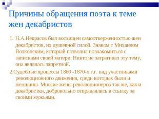 1. Н.А.Некрасов был восхищен самоотверженностью жен декабристов, их душевной сил