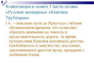 I ч. - описание пути до Иркутска с чётким обозначением времени, что позволяет об