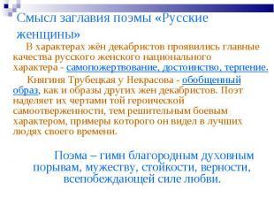 В характерах жён декабристов проявились главные качества русского женского нацио