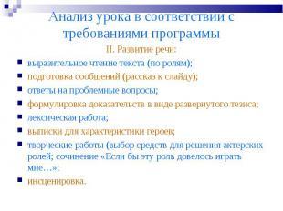 II. Развитие речи: II. Развитие речи: выразительное чтение текста (по ролям); по